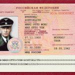 Возьмем словарь русских фамилий