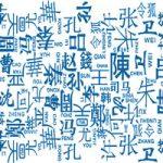 Самые распространённые фамилии в мире
