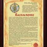 История фамилии Васильченко